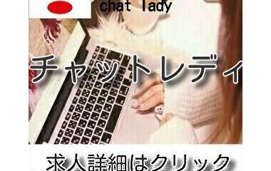 『チャットレディ求人情報』の画像