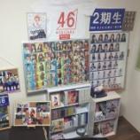"""『【乃木坂46】愛がすごいw ファンが自分の部屋に作った""""乃木ゾーン""""がこちらwwwwww』の画像"""