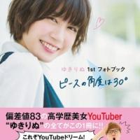 """""""偏差値83""""の美女YouTuberゆきりぬが1stフォトブック発売"""
