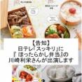【告知】日テレ「スッキリ」に『 ほったらかし弁当』の川崎利栄さんが出演します