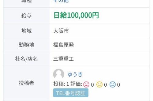 【老方】日当10万円の神バイト、発見される!これは応募せにゃwwwwwwwwwwwwwwwwのサムネイル画像