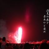 『花火』の画像