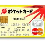 『5%ルール大量保有報告書  ポケットカード(8519)-ファミリーマート』の画像