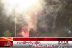 50トンの爆竹トラックが爆発 (画像アリ)