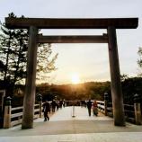 『2021⭐︎伊勢神宮参拝⭐︎DNAに染みついた過去のネガティブな記憶を一掃する!月夜見宮でのエネルギーワーク』の画像