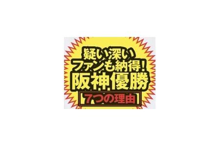 週刊プレイボーイ、阪神の誤報で謝罪「今思えば完全に調子にのっていました」 alt=