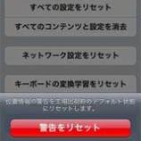 『iPhone で撮った写真にはジオタグ(位置情報)が付くのを知らない人がいるんだ。』の画像