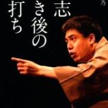 『インタビュー:立川志ら乃(落語家)』の画像