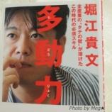 『堀江貴文氏の【多動力】の考え方が感動レベルで、素晴らしかった!!』の画像