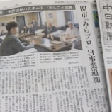 『\中日新聞掲載/新たに3プロジェクトが認定!「みらプロ」参加証授与式 開催』の画像