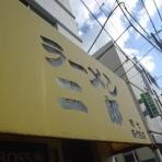 むさしの日記 Blog