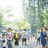 『【新しいフェスの形?】キャンプフェスの先駆けNatural Hign!が11年目に見出した新たな境地とは』の画像