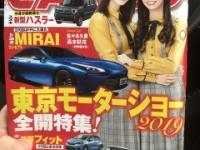 【日向坂46】東京モーターショー表紙きてた・・・・