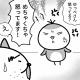 勘違い上司にキレた話【24】