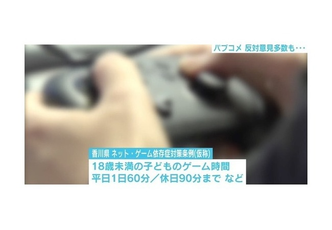 香川ゲーム条例、パブコメ原本を入手 賛成意見「大半が同じ日に投稿」「不自然な日本語」