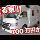 これぞ王道キャンピングカー!!700万円で第2の家を買う!