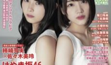 【乃木坂46】中田花奈 「アンダー新センターの決意」