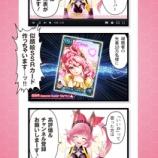 『【4コマまんが】SSR【るんび!番外編 りりんチャンネル】001』の画像