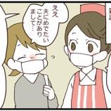 『高級肉を買うのにめちゃくちゃ悩んだお話5(最終話)』の画像