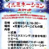 『戸田市児童センターこどもの国地域イルミネーション点灯式 12月5日(土)16時半からです』の画像