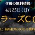 【回顧】皐月賞 ~ダービーの本命が決まってしまうぐらいの強さ~<2021>