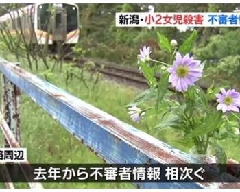 【新潟・線路小2女児殺害事件】大桃珠生さんが殺害された周辺の不審者情報がヤバイ・・・事件当日にも・・・