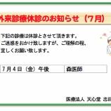 『休診のお知らせ(7月)』の画像