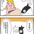 あつまれ男子会の森〜マッチングアプリの報告会〜②