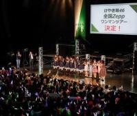【欅坂46】「ひらがな全国ツアー2017」Zepp Namba公演の全国ライブビューイング決定!