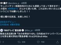 【日向坂46】体育会TV出演めいめいは、監督推薦だった!?