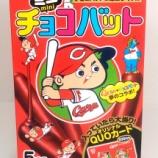 『攻める三立製菓さん!広島ではカープとコラボしたチョコバットが!楽天市場ではチョコバットクッションも販売してた』の画像