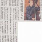 『信毎に鈴木良雄さんの記事』の画像
