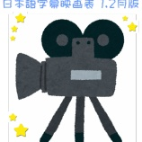 『日本語字幕映画表 2019年1、2月版更新のご案内』の画像