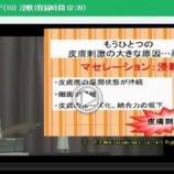 『【今日の新着動画】 スキンケア(10) 浸軟』の画像