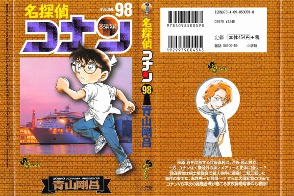 名 探偵 コナン 98 巻