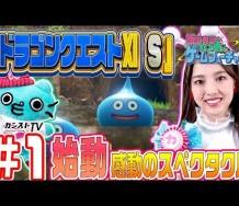 『【飯窪春菜とカン太のゲームフューチャー!】~『ドラゴンクエストXI S』編~#01』の画像