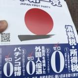 『長崎に黙祷、自民党に吐き気をしても積極財政競争、早朝ポスティング報告』の画像