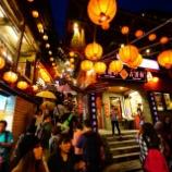 『台湾 平渓線を巡る旅【3】千と千尋の世界 九份へ』の画像