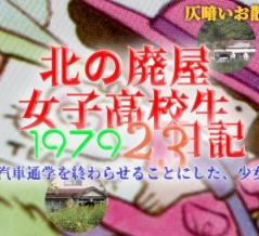 「汽車通学を終わらせることにした、少女」北の廃屋 女子高校生日記'79.23