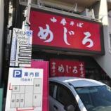『【食堂巡り】No.1 中華そば めじろ(広島市西区)』の画像