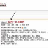 『JALイージーホテルで1泊52円のプランを発見。一応予約したけどやっぱり掲載ミスだった。』の画像