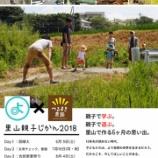 『『里山親子じかん2018』参加者募集中です。』の画像