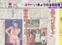 スポーツ報知「AKB48のチーム4が初日公演を行い、大森美優ら16人が登場した」