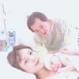 『【元乃木坂46】大和里菜、高橋祐也氏との子供を出産!!!!!!』の画像