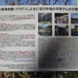 『【仁淀川うんちく昔話】土砂ダム』の画像