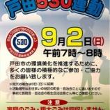 『明日は午前7時から「戸田市530運動」にご協力ください。雨天の場合は9月9日に延期となります。』の画像