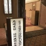 『宅建協会尼崎支部・諮問機関会議!!』の画像