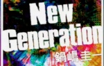 DDRに新EXTRA楽曲『New Generation / 鍋嶋圭一』が登場!