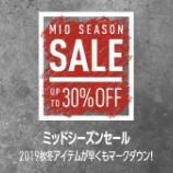 『リーボックオンラインショップ<9月23日(月)まで>MID SEASON SALE』の画像