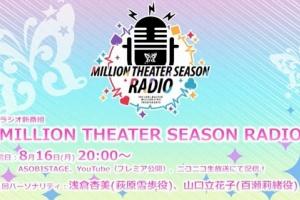 【ミリシタ】8月16日20時からWebラジオ新番組「MILLION THEATER SEASON RADIO」配信!!